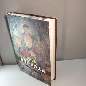 中国佛菩萨罗汉大典