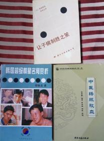 FLX18 鍥存绫伙細璁╁瓙妫嬪埗鑳滀箣绛栵紙87骞�1鐗�1鍗帮級