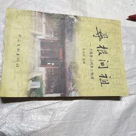 寻根问祖—无锡惠山祠堂人物谱(作者签名本)