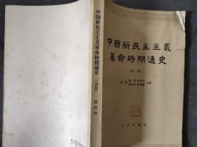 中國新民主主義革命時期通史