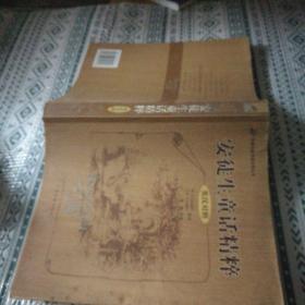 名著名篇双语对照丛书:安徒生童话精粹(英汉对照)