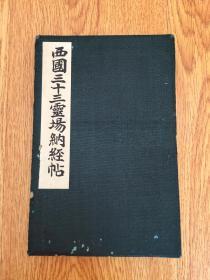 1941年日本出版《西国三十三灵场纳经帖》经折装一帖全,参拜西国三十三所观音灵场用的纳经帖,有16所灵场拓盖有印文(或手写)和印章