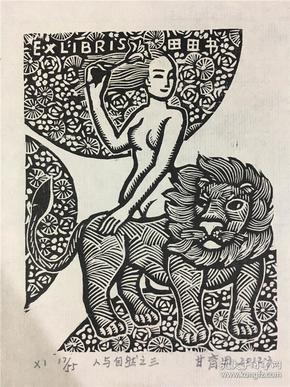 甘育田版画藏书票原作《人与自然之三》尺寸看图