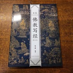 日本书法经典名帖:佛教写经(修订本)