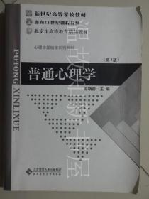 普通心理学(第4版)  (正版现货)