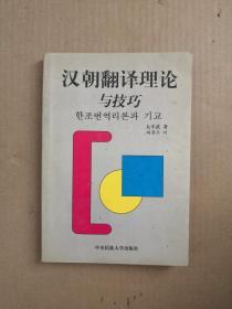 汉朝翻译理论与技巧