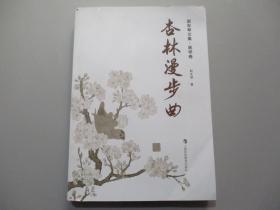 杏林漫步曲——赵友琴文集·医学卷【作者赵友琴签名本】