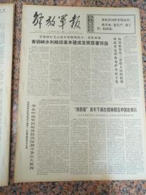 5186、解放军报-1974年9月16日,规格4开4版.9品,