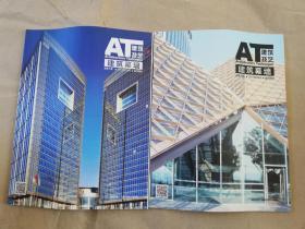 建筑技艺AT 建筑幕墙2017年03、12月总第5、7期(两册合售)实物拍图