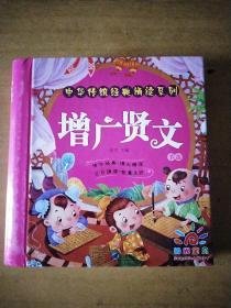 阳光宝贝中华传统经典诵读系列:增广贤文