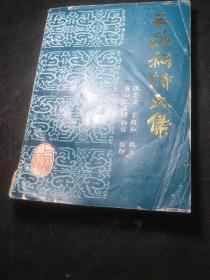 三苏祠文集