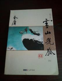 金庸作品集:雪山飞狐  (朗声图书 新修版)   一册全