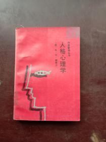 人格心理学(作家参考丛书)