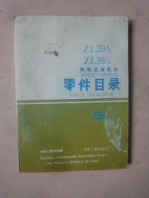 ZL20A、30A轮胎式装载机零件目录