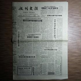 报刊文摘 1996年11月14日(衬衫全国库存积压十五亿件、谁向农民伸手就摘谁的乌纱帽)