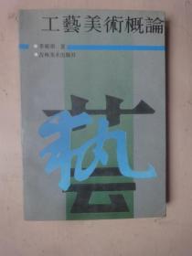 工艺美术概论(1991年1版1印)李砚祖著