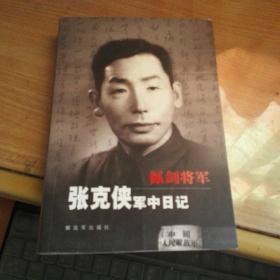 张克侠军中日记--佩剑将军