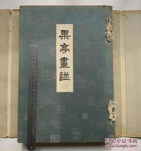 超大开本 低价珂罗版 三面刷金巨厚册长44cm×宽30.5cm×厚4.5cm《果亭画谱》 原函原装一厚册全。
