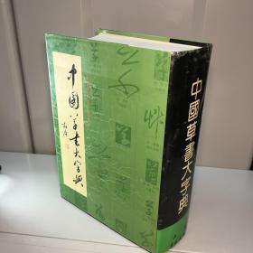 中国草书大字典 【精装+护封】【一版一印 9品 +++ 正版现货 自然旧 实图拍摄 看图下单】