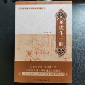 龙虎斗三湘(民囯旧派武侠小说)正版!一版一印!