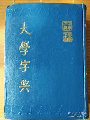 低价出售珍贵稀见的台内部版《大学字典》,白棉纸精印精装,页码约2300个,印制精良,不可多得
