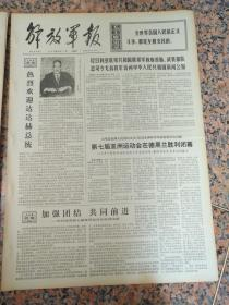 5187、解放军报-1974年9月17日,规格4开4版.9品,