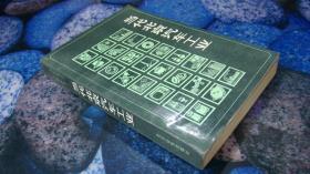 当代北京工业丛书 当代北京汽车工业