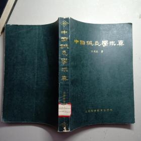 中国针灸学求真 一版一印(馆藏)