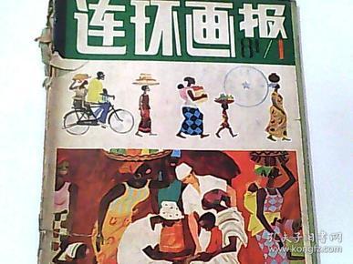 连环画报 1981/1