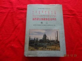 海西蒙古族藏族自治州志(卷二)