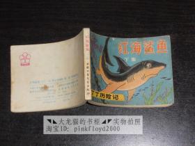 连环画:丁丁历险记-红海鲨鱼(下集)