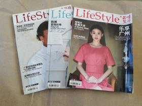 life Style品味生活2013年6、8、12月总第334、338、346期(3册合售)实物拍图