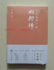 正版现货 从侠道到王道:刘邦传 史杰鹏 吉林文史出版社
