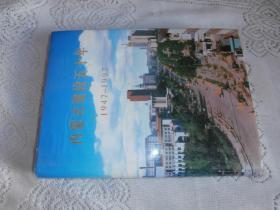 内蒙古建设五十年 1947--1997