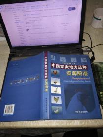 中国家禽地方品种资源图谱(16开硬精装)