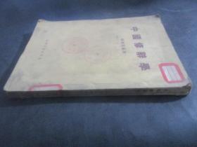中国修辞学(科学出版社1954年一版一印) 馆藏