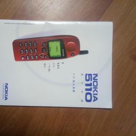 诺基亚5110用户手册。