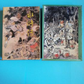 中国古典文学名著红 水浒传 【布面精装彩色插图本.带盒.人民文学出版社1991年一版二印】私藏未翻阅品佳