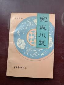 四川风味 家庭川菜(老菜谱、四川菜)