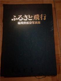 原版日本日文大型画册  ふるさと飞行 福冈県航空写真集 西日本新闻社 昭和58年(1983)年发行 8开硬精装