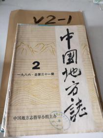 中国地方志1986第2期