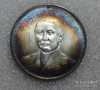 老银币原光五彩中华民国十八年银元