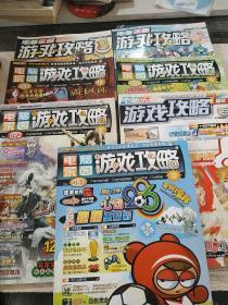 电脑游戏攻略 2006.2.3.5-8.12(7本合售)无光盘无赠品
