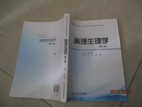 病理生理学(第二版) 供基础、临床、预防、护理、麻醉、影像、口腔等医学类专业用  。四川大学出版社   31号柜