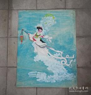 嫦娥奔月*漂亮的文革手绘大幅水彩画