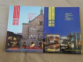 城市建筑2016年11、12月总第228、231期(两册合售)【实物拍图】
