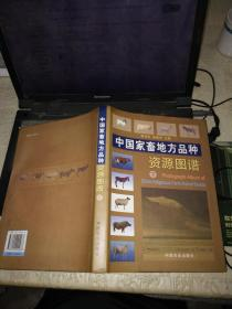 中国家畜地方品种资源图谱:[中英文对照]存下册
