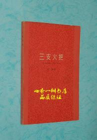 三支火把(50年代末出版的管桦抗战题材短篇小说13篇)