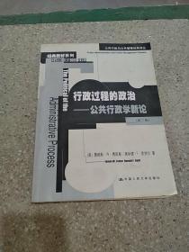 行政过程的政治:公共行政学新论:公共行政与公共管理经典译丛.经典教材系列