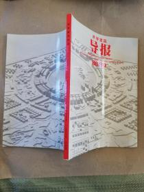 世界建筑导报2003年01/02总第88/89期【实物拍图】